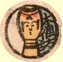 久松保夫の堂号「木偶坊」