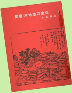 角四郎からの聞き書きをまとめた〈聞書・木地屋の生活〉吉田慶二著