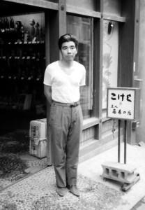遊佐福寿 昭和42年