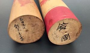 〔左28.2cm「秋田湯沢 鈴木国蔵」、中央28.8cm「鈴国」署名〕