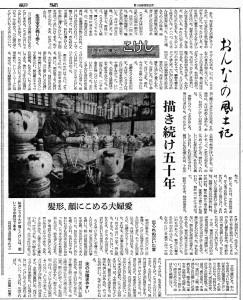 朝日新聞 おんなの風土記に紹介された桜井コウ
