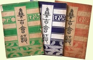 左から第一輯、第参輯、第弐輯 表紙圖案:岡田村雄 表題:磯野蛙巣