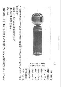 東北土俗玩具案内(昭和3年4月 仙台鉄道局)