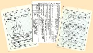 毎回発表者からは、こうした手書き資料が配られた。