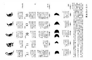 〈こけし研究ノート・Ⅰ-NO.4〉 平賀一家の鑑別法