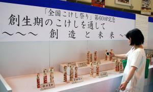 平成26年9月 第60回全国こけし祭り企画展示 「創生期のこけしを通して」
