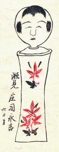 〈こけし・第3號〉(昭和14年10月)に掲載された永吉のこけし絵