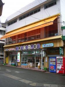 現在の横山仁右衛門商店(平成26年11月)