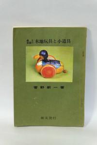 蔵王東麓の木地玩具と小道具・表紙