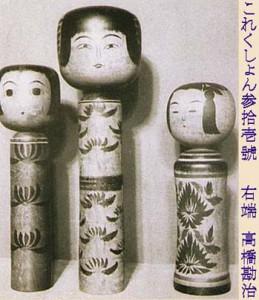吾八〈これくしょん・31号〉(昭和14年11月)に掲載された勘治