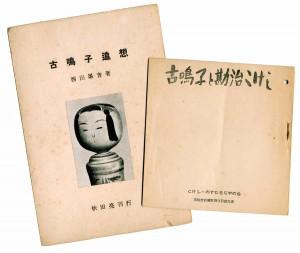西田峯吉の勘治論考を載せた秋田亮刊行の冊子と〈古鳴子追想〉