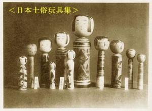 〈日本土俗玩具集・第二輯〉の第五図に掲載された勘治(中央)