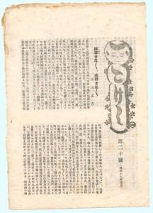 東京こけし会 〈こけし〉 第20号 西田峯吉による及川吉三追求