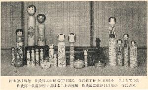 〈こけし異報・9〉(昭和11年)で石井眞之助により紹介された新工人 中央左に米吉作の3本のこけしとえじこがある。