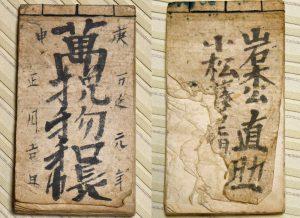万延元年(1860)の「萬挽物扣帳」 (高橋五郎)